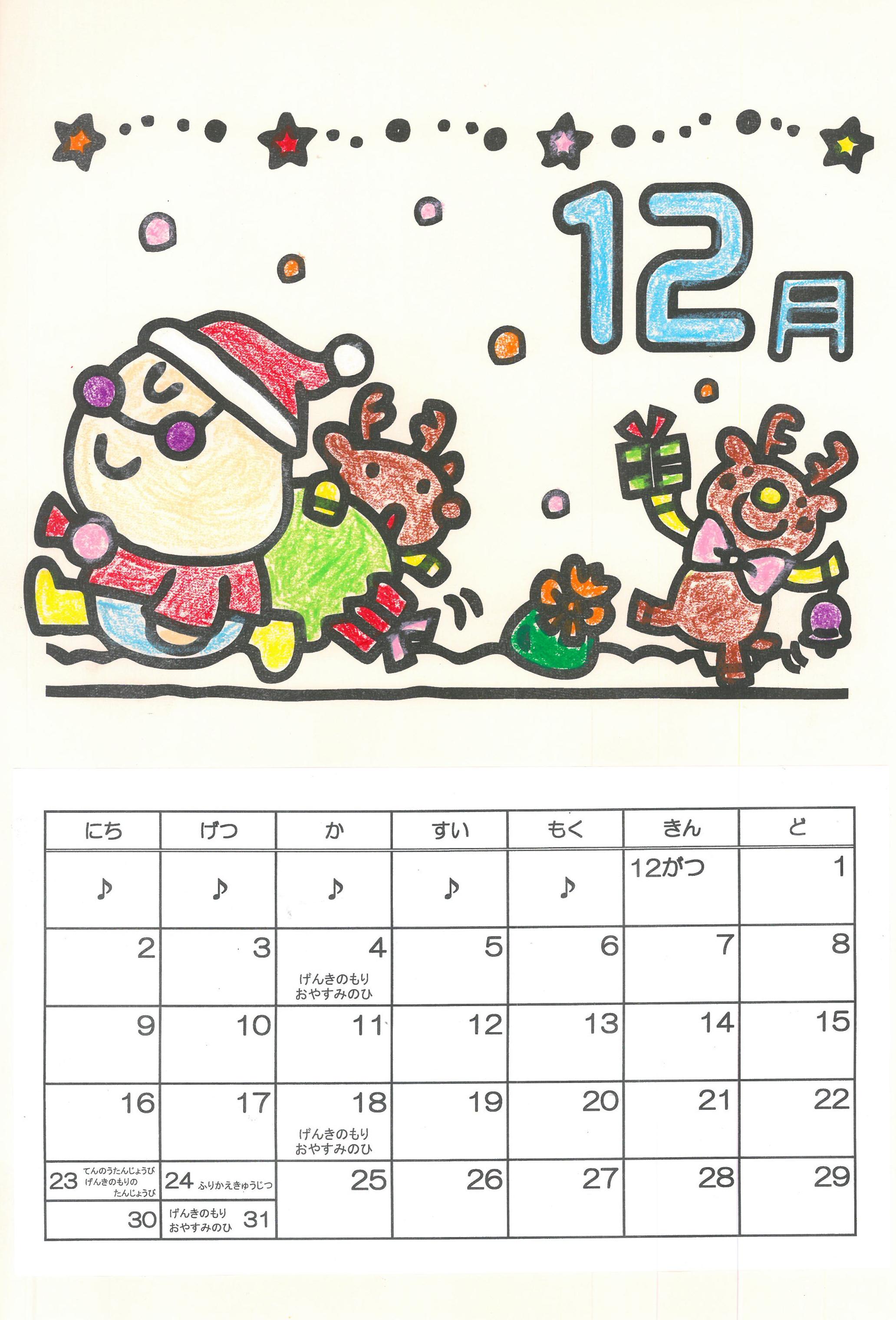 創作 ぬりえカレンダー 12月のカレンダーをつくろう 北九州市立
