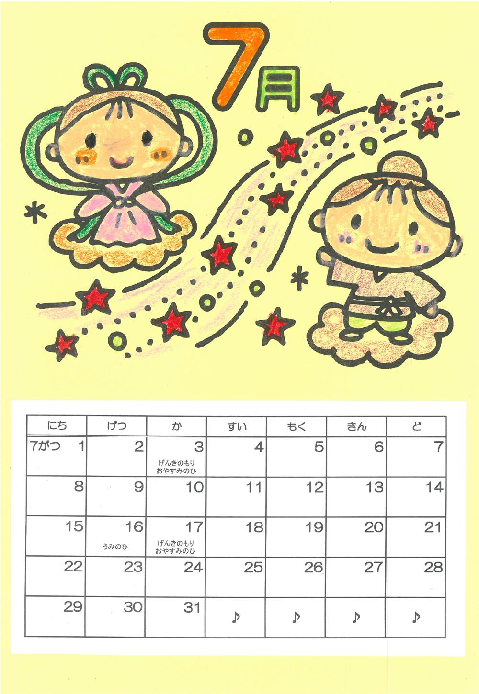 創作 ぬりえカレンダー 7月のカレンダーをつくろう 北九州市立子育てふれあい交流プラザ 元気のもり