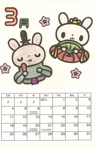 創作ぬりえカレンダー3月のカレンダーをつくろう 北九州市立