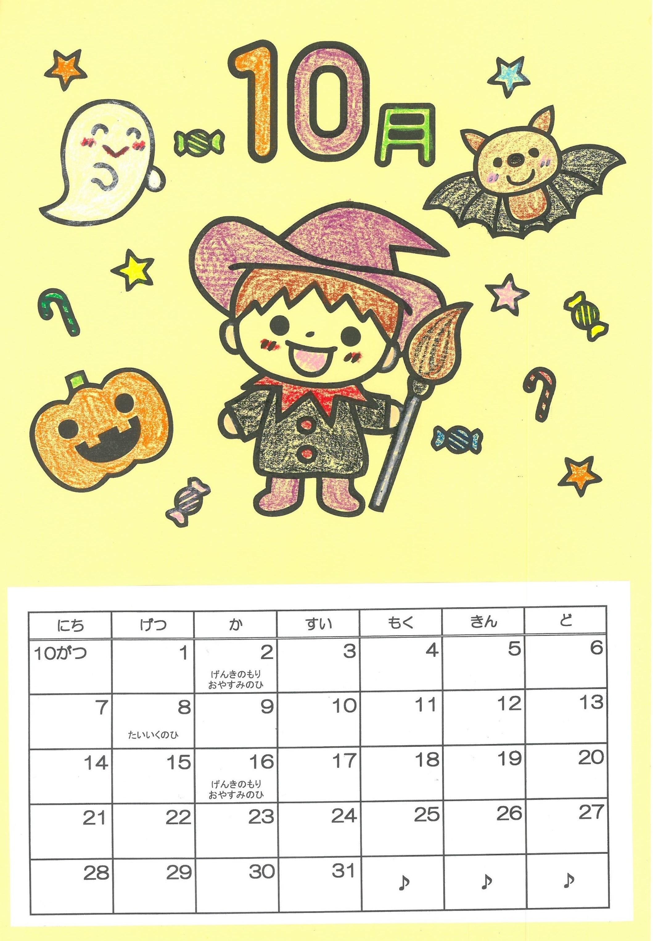 創作ぬりえカレンダー10月のカレンダーをつくろう 北九州市立