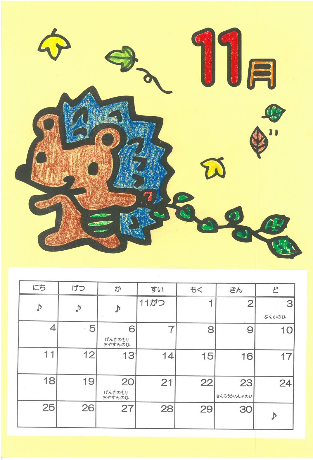 創作ぬりえカレンダー11月のカレンダーをつくろう 北九州市立