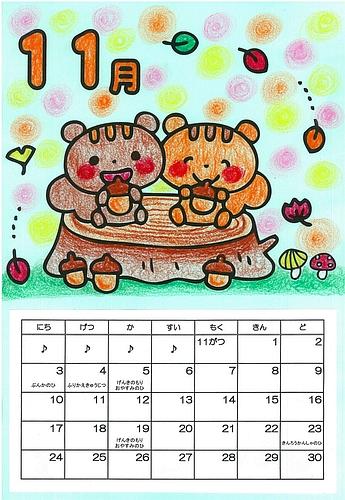創作 ぬりえカレンダー 11月のカレンダーをつくろう 北九州市立子育てふれあい交流プラザ 元気のもり