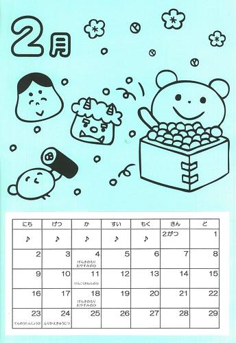 カレンダー こよみ 2 月